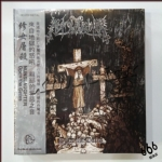 ADP075 NUNSLAUGHTER - Open The Gates (3CD)