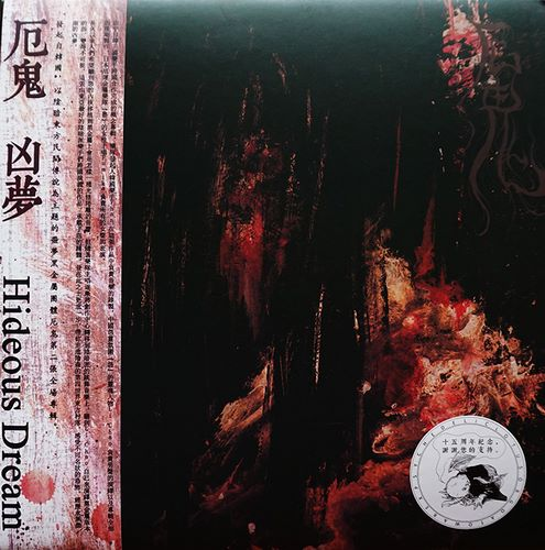 厄鬼 Aek Gwi - 凶梦 Hideous Dream (LP)